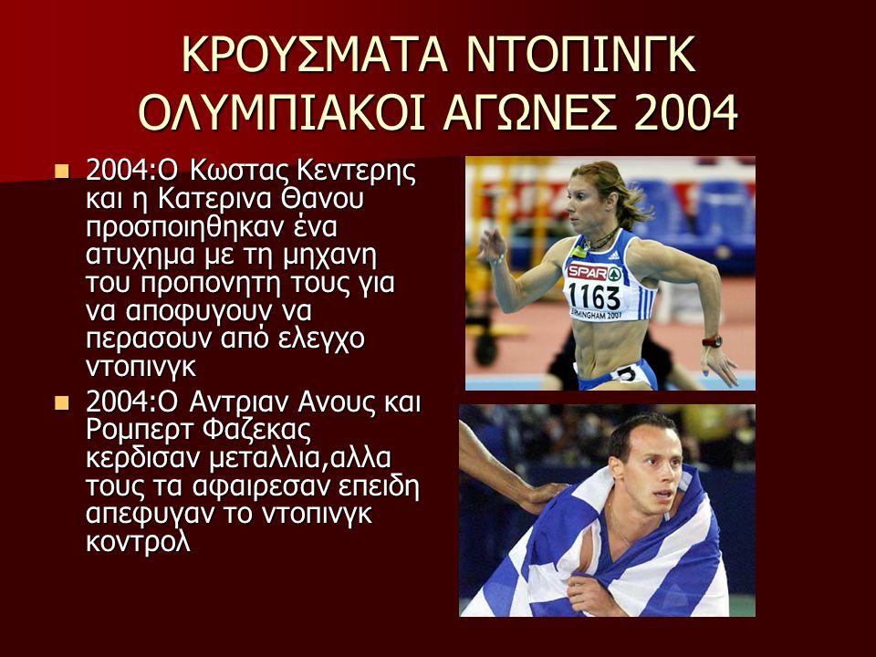 ΚΡΟΥΣΜΑΤΑ ΝΤΟΠΙΝΓΚ ΟΛΥΜΠΙΑΚΟΙ ΑΓΩΝΕΣ 2004 2004:Ο Κωστας Κεντερης και η Κατερινα Θανου προσποιηθηκαν ένα ατυχημα με τη μηχανη του προπονητη τους για να