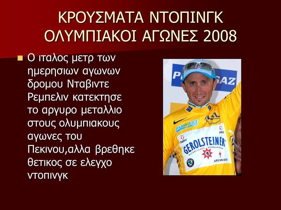 ΚΡΟΥΣΜΑΤΑ ΝΤΟΠΙΝΓΚ ΟΛΥΜΠΙΑΚΟΙ ΑΓΩΝΕΣ 2008 Ο ιταλος μετρ των ημερησιων αγωνων δρομου Νταβιντε Ρεμπελιν κατεκτησε το αργυρο μεταλλιο στους ολυμπιακους α