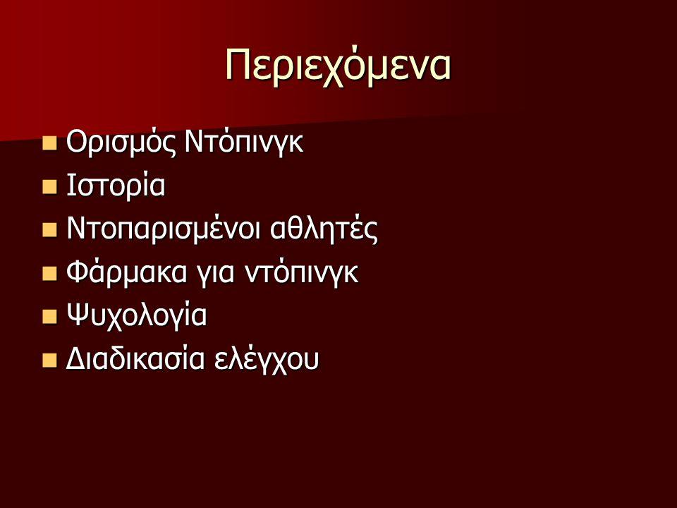 Εισαγωγή Κιόρογλου Αποστόλης Ζδάνης Δημήτρης Καρέτσος Αστέρης Τζούργκανος Δημήτρης Παρής Τόρμπα
