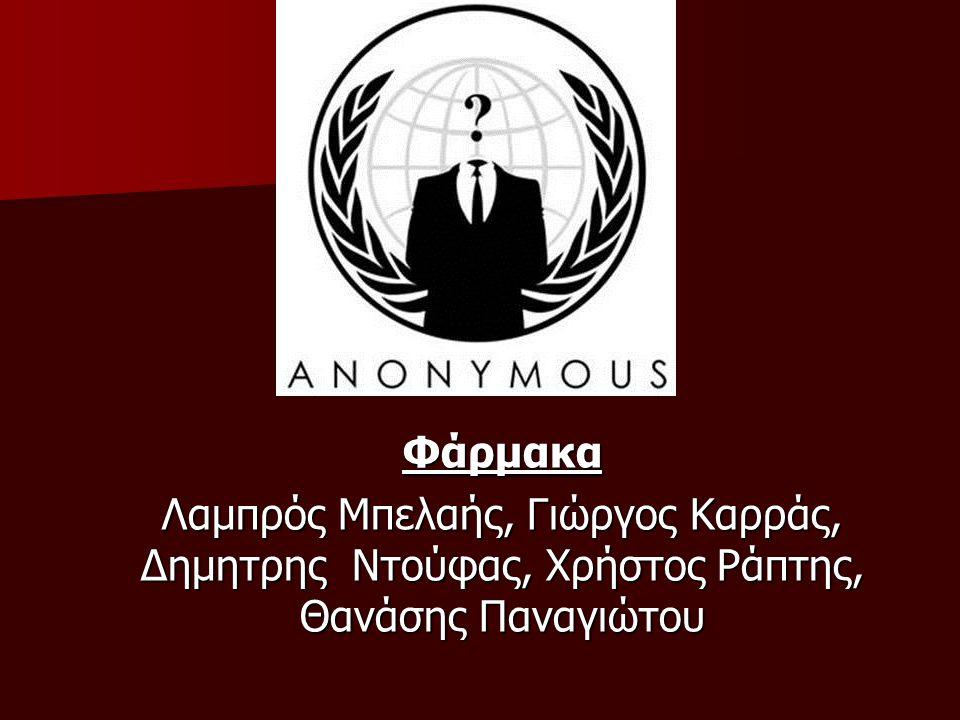 Anonymous Anonymous Φάρμακα Λαμπρός Μπελαής, Γιώργος Καρράς, Δημητρης Ντούφας, Χρήστος Ράπτης, Θανάσης Παναγιώτου