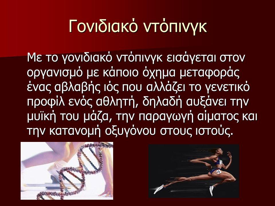 Γονιδιακό ντόπινγκ Με το γονιδιακό ντόπινγκ εισάγεται στον οργανισμό με κάποιο όχημα μεταφοράς ένας αβλαβής ιός που αλλάζει το γενετικό προφίλ ενός αθ