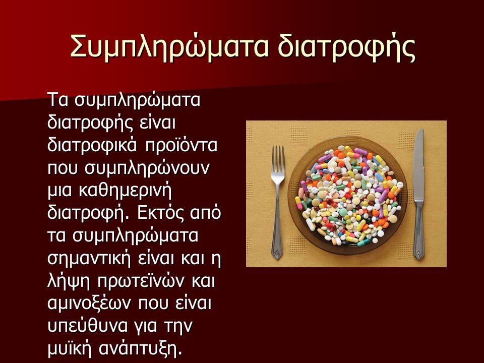 Συμπληρώματα διατροφής Τα συμπληρώματα διατροφής είναι διατροφικά προϊόντα που συμπληρώνουν μια καθημερινή διατροφή. Εκτός από τα συμπληρώματα σημαντι