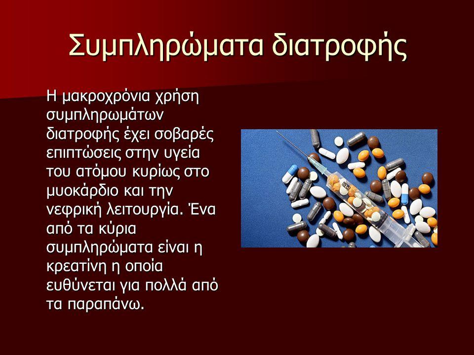 Συμπληρώματα διατροφής Η μακροχρόνια χρήση συμπληρωμάτων διατροφής έχει σοβαρές επιπτώσεις στην υγεία του ατόμου κυρίως στο μυοκάρδιο και την νεφρική