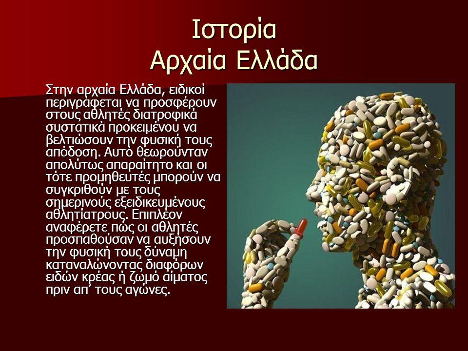 Ιστορία Αρχαία Ελλάδα Στην αρχαία Ελλάδα, ειδικοί περιγράφεται να προσφέρουν στους αθλητές διατροφικά συστατικά προκειμένου να βελτιώσουν την φυσική τ