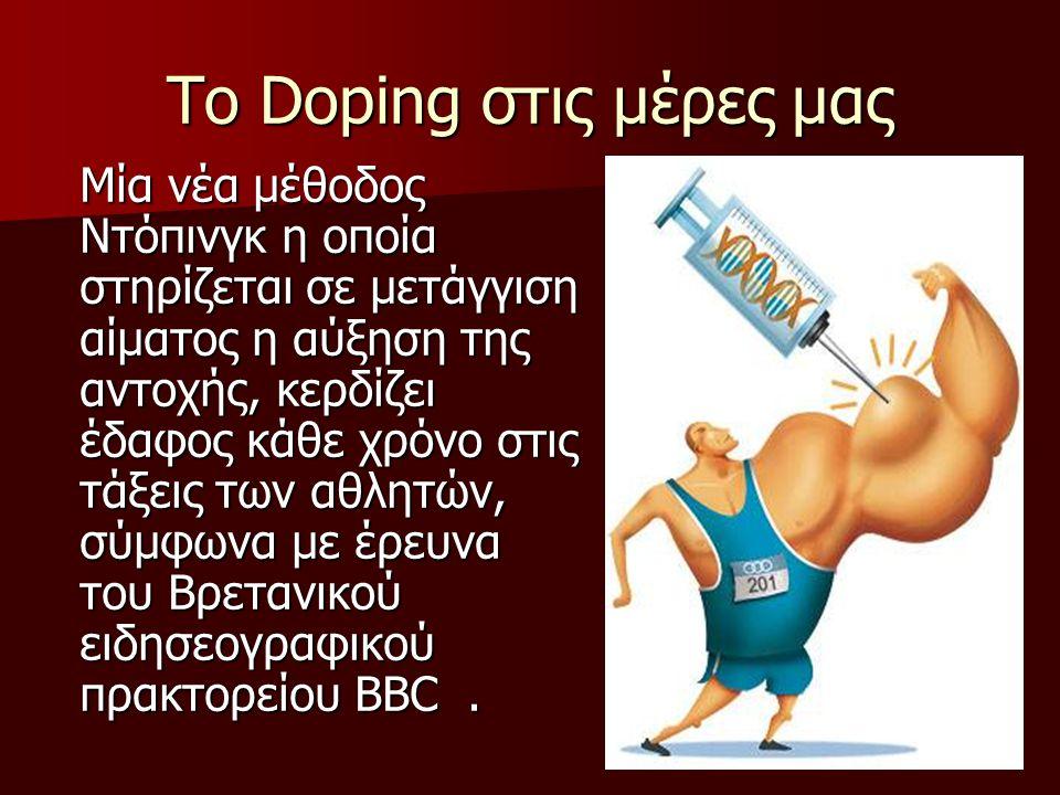 Το Doping στις μέρες μας Μία νέα μέθοδος Ντόπινγκ η οποία στηρίζεται σε μετάγγιση αίματος η αύξηση της αντοχής, κερδίζει έδαφος κάθε χρόνο στις τάξεις