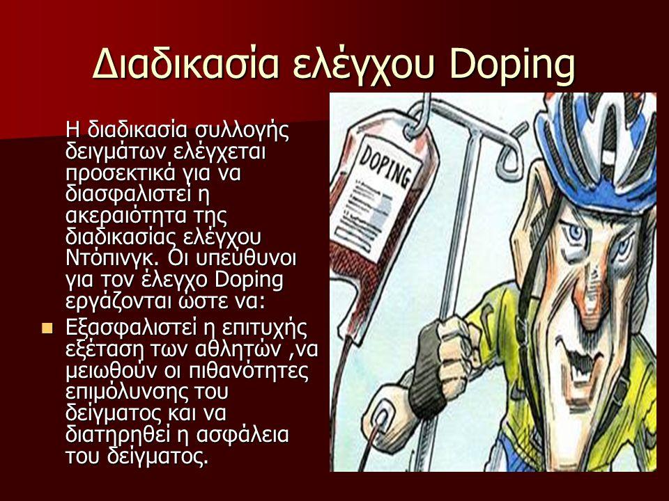 Διαδικασία ελέγχου Doping Η διαδικασία συλλογής δειγμάτων ελέγχεται προσεκτικά για να διασφαλιστεί η ακεραιότητα της διαδικασίας ελέγχου Ντόπινγκ. Οι