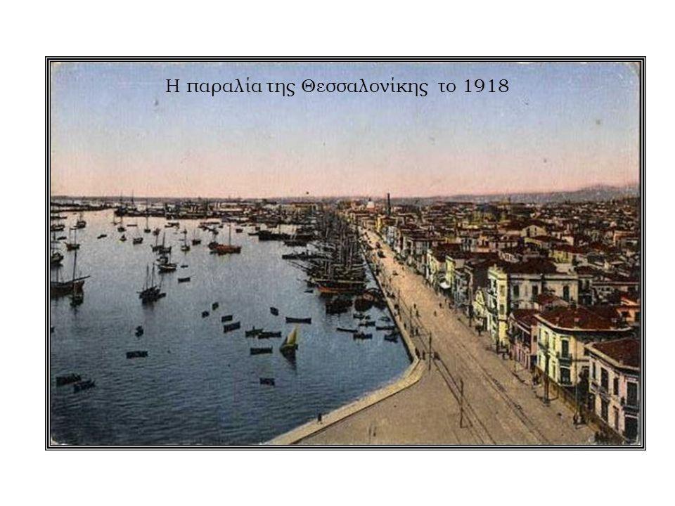 Η παραλία της Θεσσαλονίκης το 1918