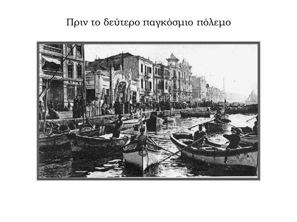Πριν το δεύτερο παγκόσμιο πόλεμο