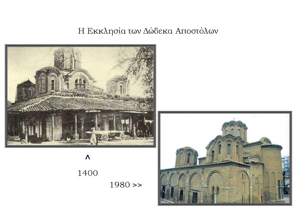 Η Εκκλησία των Δώδεκα Αποστόλων ^ 1400 1980 >>