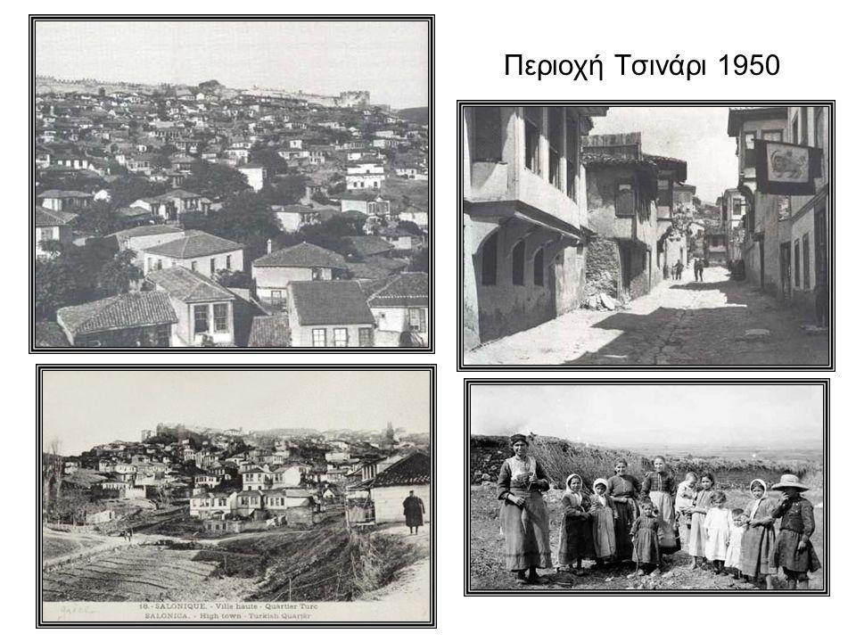 Περιοχή Τσινάρι 1950