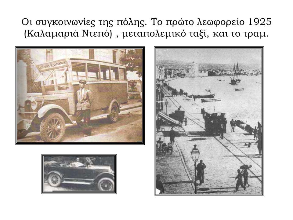 Οι συγκοινωνίες της πόλης. Το πρώτο λεωφορείο 1925 (Καλαμαριά Ντεπό), μεταπολεμικό ταξί, και το τραμ.