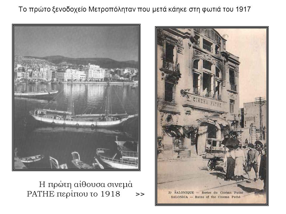 Η πρώτη αίθουσα σινεμά ΡΑΤΗΕ περίπου το 1918 >> Το πρώτο ξενοδοχείο Μετροπόληταν που μετά κάηκε στη φωτιά του 1917