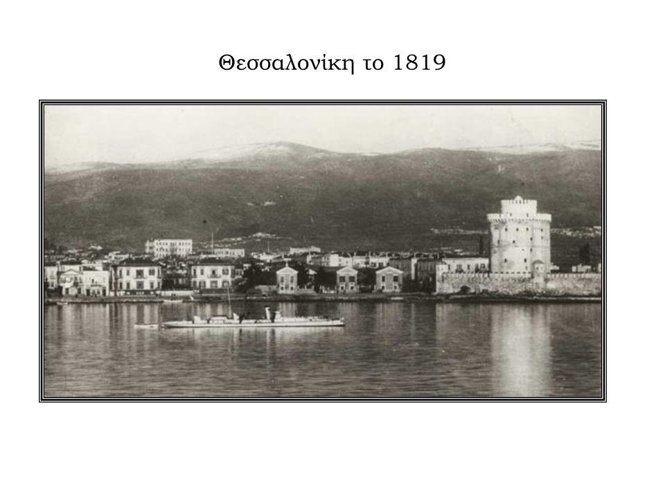 Θεσσαλονίκη το 1819