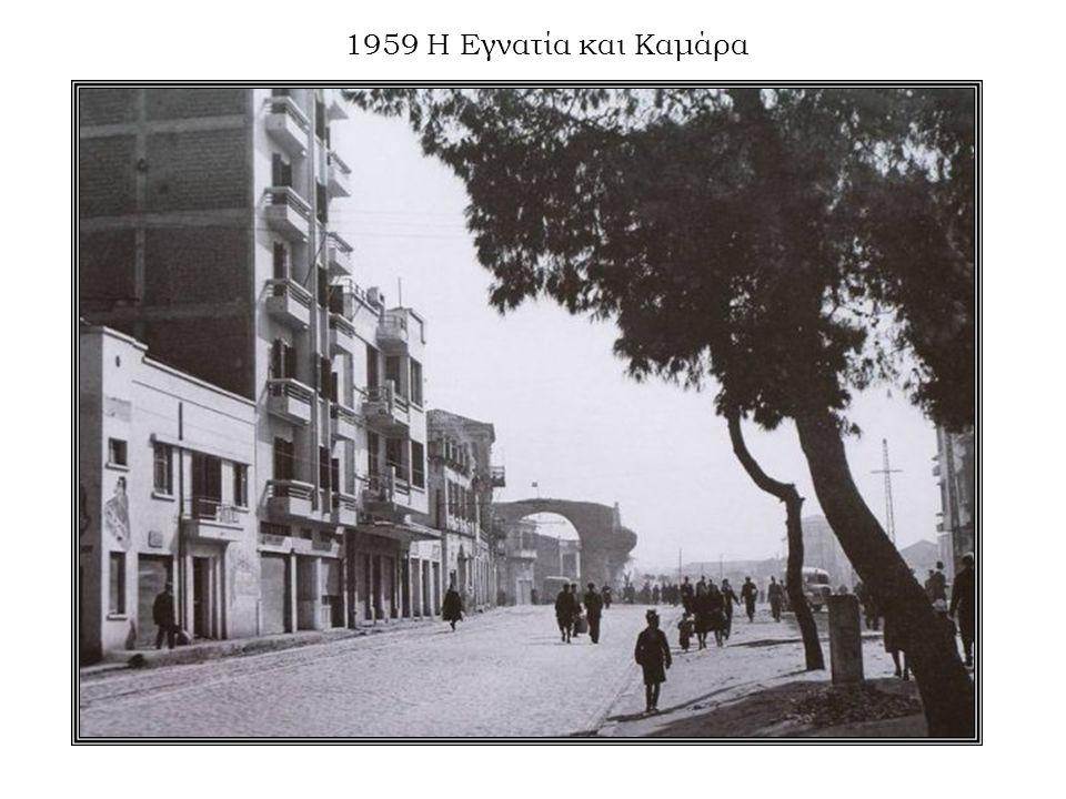 1959 Η Εγνατία και Καμάρα