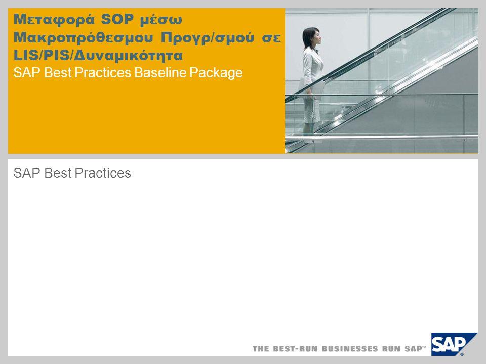 Μεταφορά SOP μέσω Μακροπρόθεσμου Προγρ/σμού σε LIS/PIS/Δυναμικότητα SAP Best Practices Baseline Package SAP Best Practices
