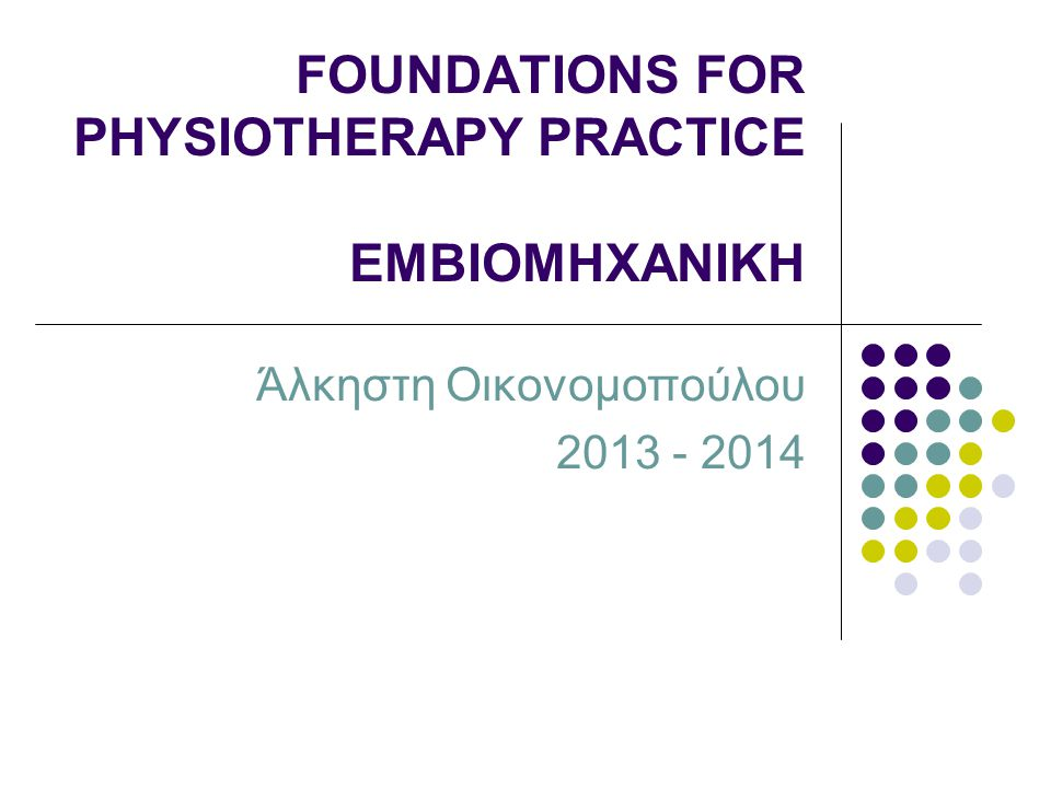 FOUNDATIONS FOR PHYSIOTHERAPY PRACTICE EMBIOMHXANIKH Άλκηστη Οικονομοπούλου 2013 - 2014