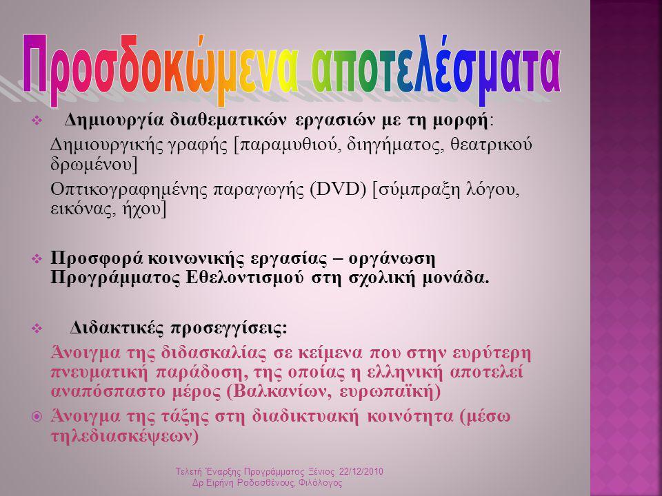  Δημιουργία διαθεματικών εργασιών με τη μορφή: Δημιουργικής γραφής [παραμυθιού, διηγήματος, θεατρικού δρωμένου] Οπτικογραφημένης παραγωγής (DVD) [σύμπραξη λόγου, εικόνας, ήχου]  Προσφορά κοινωνικής εργασίας – οργάνωση Προγράμματος Εθελοντισμού στη σχολική μονάδα.