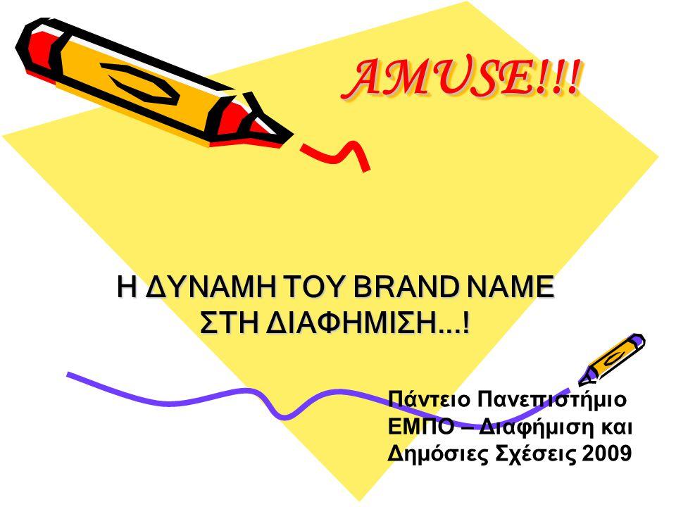 AMUSE!!!AMUSE!!.Η ΔΥΝΑΜΗ ΤΟΥ BRAND NAME ΣΤΗ ΔΙΑΦΗΜΙΣΗ....