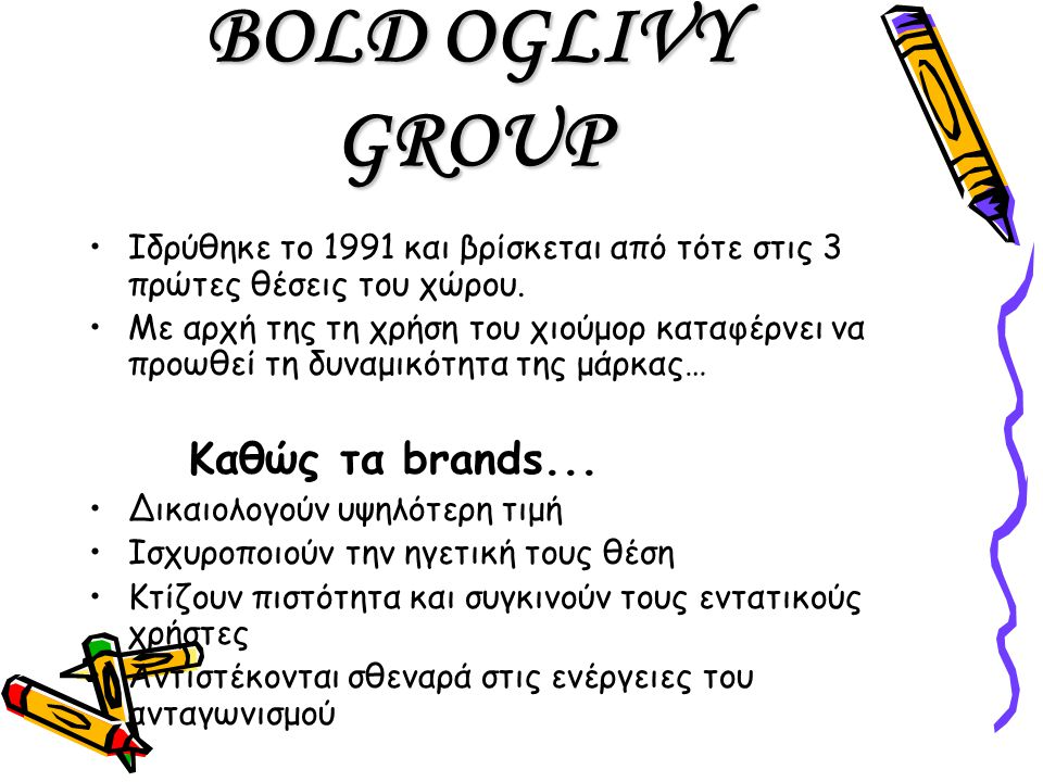 BOLD OGLIVY GROUP Ιδρύθηκε το 1991 και βρίσκεται από τότε στις 3 πρώτες θέσεις του χώρου.