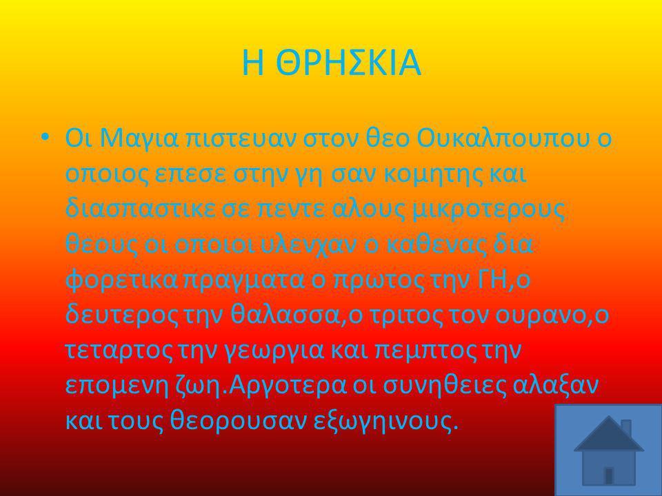 Η ΘΡΗΣΚΙΑ Οι Μαγια πιστευαν στον θεο Ουκαλπουπου ο οποιος επεσε στην γη σαν κομητης και διασπαστικε σε πεντε αλους μικροτερους θεους οι οποιοι υλενχαν