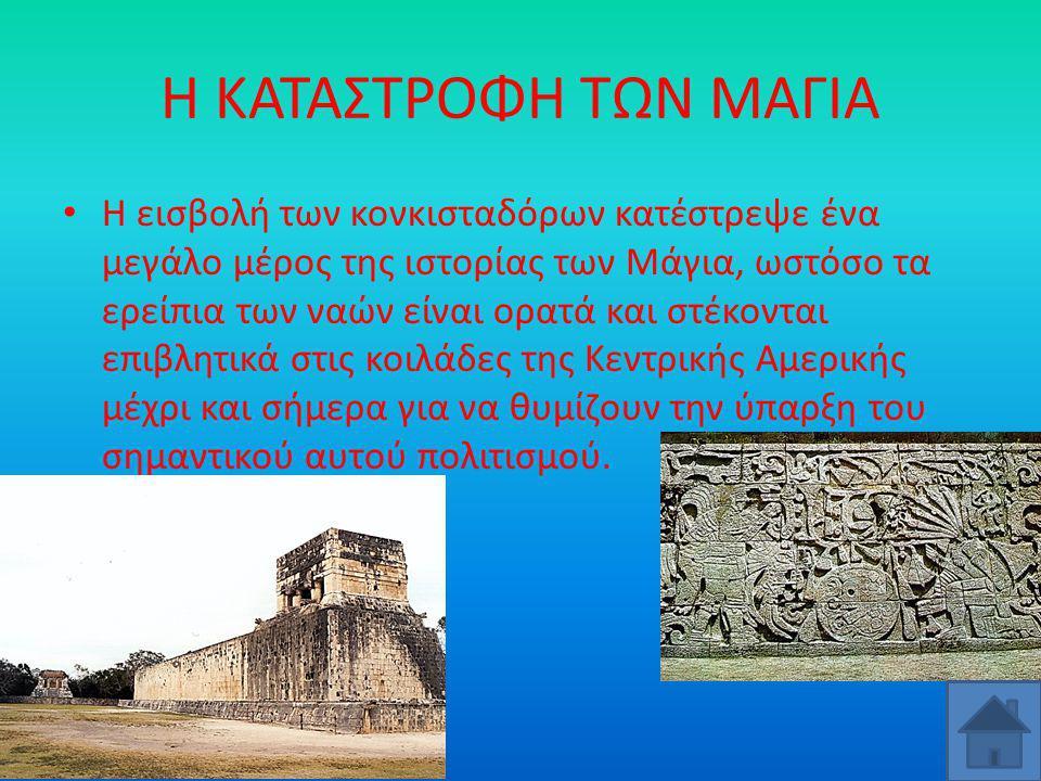 Η ΚΑΤΑΣΤΡΟΦΗ ΤΩΝ ΜΑΓΙΑ Η εισβολή των κονκισταδόρων κατέστρεψε ένα μεγάλο μέρος της ιστορίας των Μάγια, ωστόσο τα ερείπια των ναών είναι ορατά και στέκ