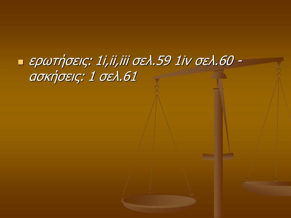 ερωτήσεις: 1i,ii,iii σελ.59 1iv σελ.60 - ασκήσεις: 1 σελ.61 ερωτήσεις: 1i,ii,iii σελ.59 1iv σελ.60 - ασκήσεις: 1 σελ.61