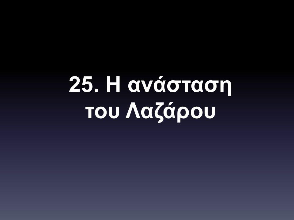 25. Η ανάσταση του Λαζάρου