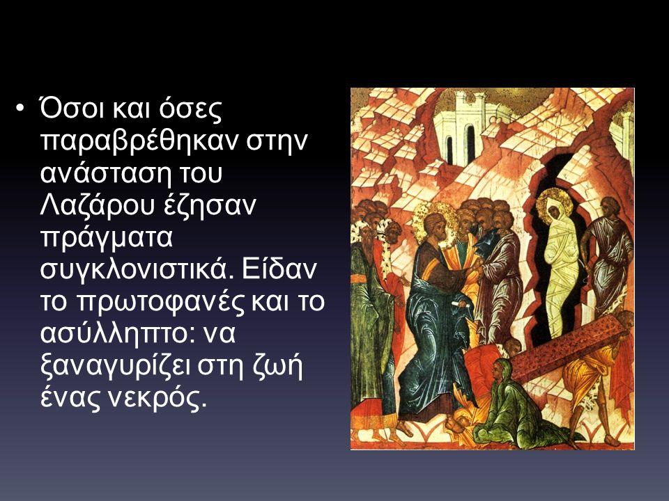 Όσοι και όσες παραβρέθηκαν στην ανάσταση του Λαζάρου έζησαν πράγματα συγκλονιστικά. Είδαν το πρωτοφανές και το ασύλληπτο: να ξαναγυρίζει στη ζωή ένας