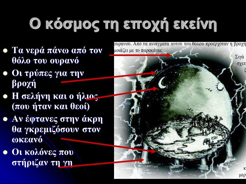 Ο κόσμος τη εποχή εκείνη Τα νερά πάνω από τον θόλο του ουρανό Τα νερά πάνω από τον θόλο του ουρανό Οι τρύπες για την βροχή Οι τρύπες για την βροχή Η σ