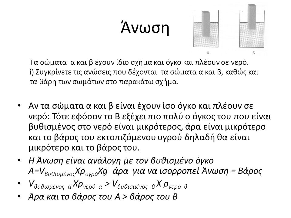 Άνωση Αν τα σώματα α και β είναι έχουν ίσο όγκο και πλέουν σε νερό: Τότε εφόσον το Β εξέχει πιο πολύ ο όγκος του που είναι βυθισμένος στο νερό είναι μ