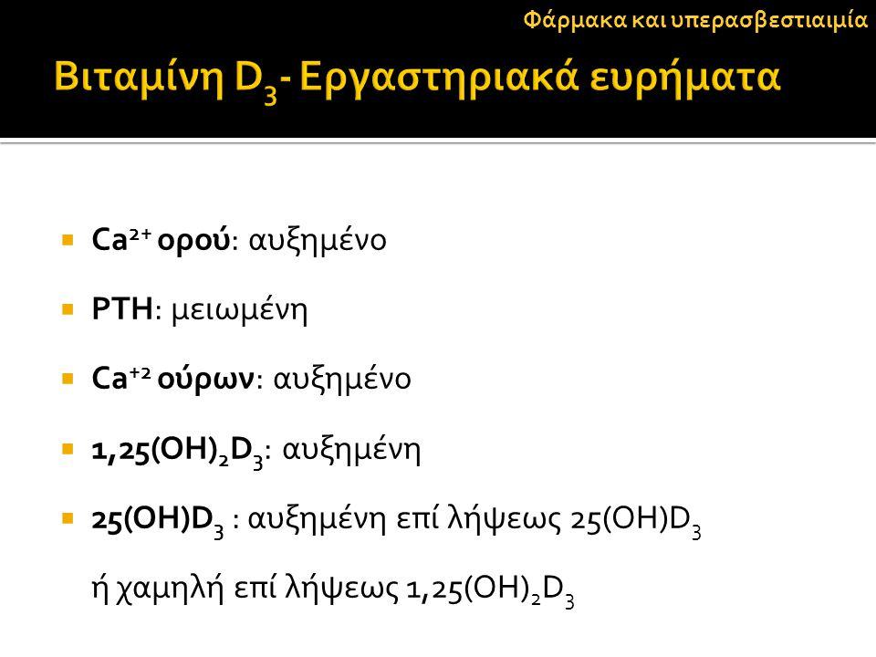  Ca 2+ ορού: αυξημένο  PTH: μειωμένη  Ca +2 ούρων: αυξημένο  1,25(ΟΗ) 2 D 3 : αυξημένη  25(ΟΗ)D 3 : αυξημένη επί λήψεως 25(ΟΗ)D 3 ή χαμηλή επί λή