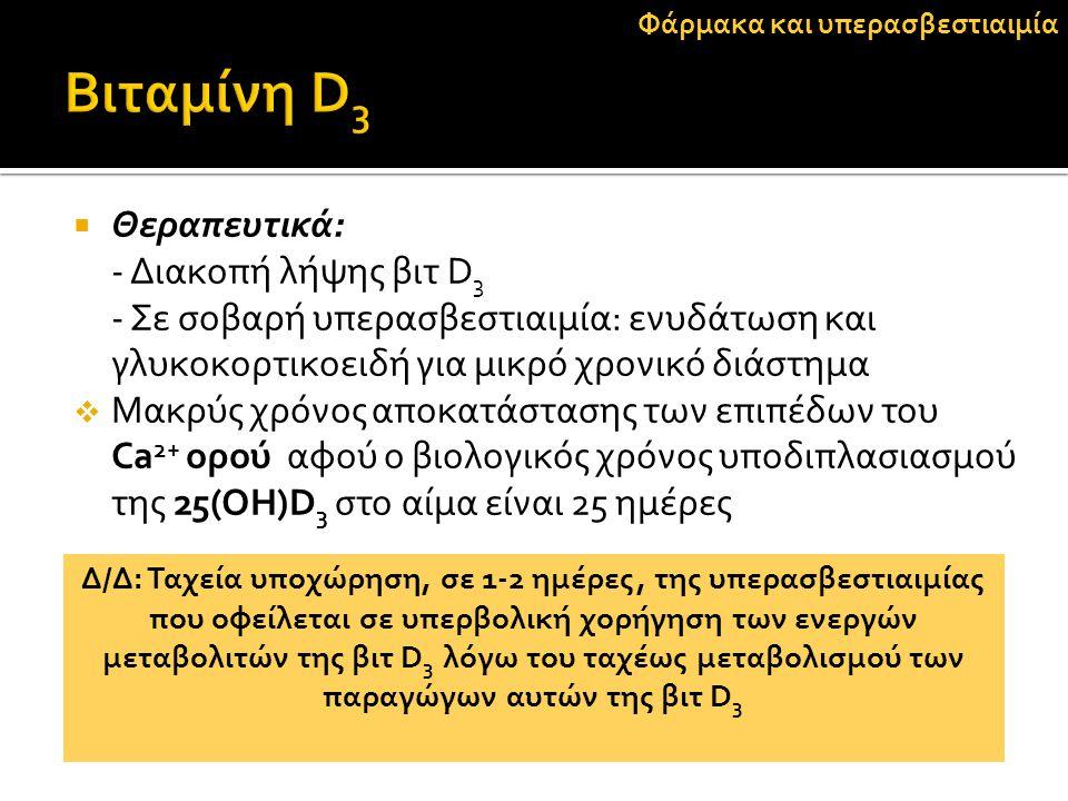  Θεραπευτικά: - Διακοπή λήψης βιτ D 3 - Σε σοβαρή υπερασβεστιαιμία: ενυδάτωση και γλυκοκορτικοειδή για μικρό χρονικό διάστημα  Μακρύς χρόνος αποκατά
