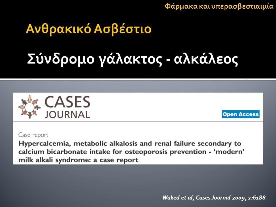 Σύνδρομο γάλακτος - αλκάλεος Φάρμακα και υπερασβεστιαιμία Waked et al, Cases Journal 2009, 2:6188