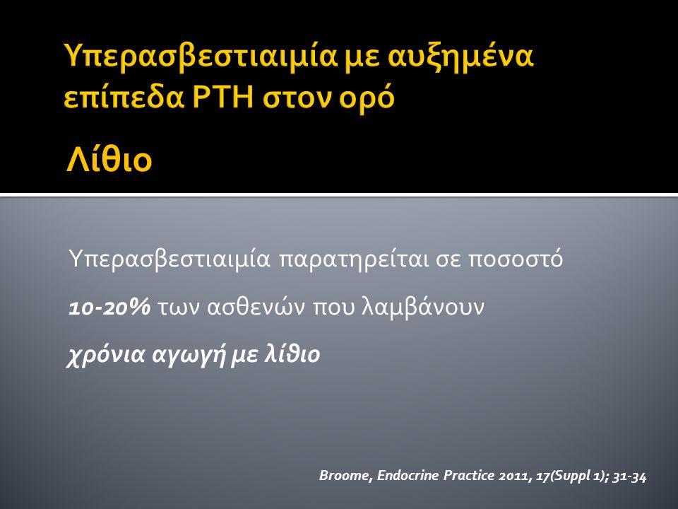 Λίθιο Yπερασβεστιαιμία παρατηρείται σε ποσοστό 10-20% των ασθενών που λαμβάνουν χρόνια αγωγή με λίθιο Broome, Endocrine Practice 2011, 17(Suppl 1); 31
