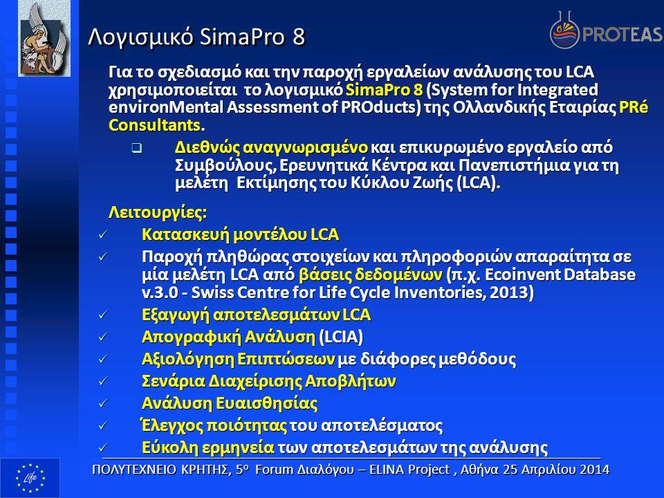 Λογισμικό SimaPro 8 Για το σχεδιασμό και την παροχή εργαλείων ανάλυσης του LCA χρησιμοποιείται το λογισμικό SimaPro 8 (System for Integrated environMe