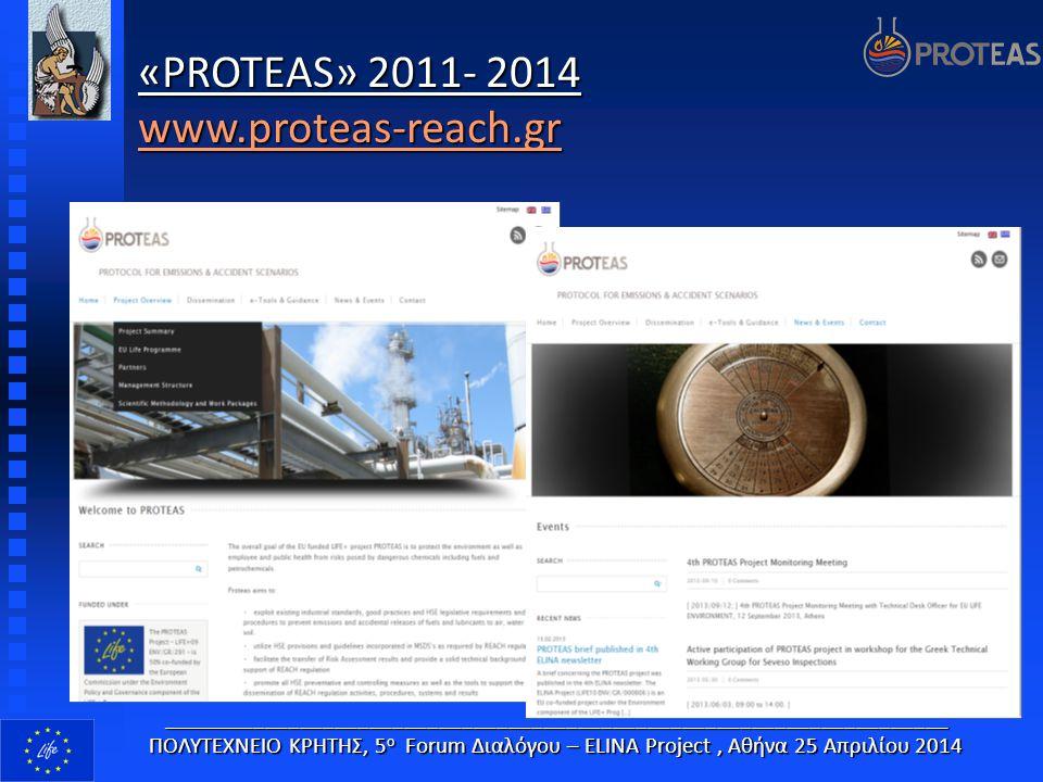  Ευρωπαϊκό Πρόγραμμα, LIFE+ Environment Policy and Governance  Διάρκεια: 4 έτη (Έναρξη 1/01/2011 – Λήξη 31/12/2014)  Εταίροι : ΣΚΟΠΟΣ : Ανάπτυξη Πρ