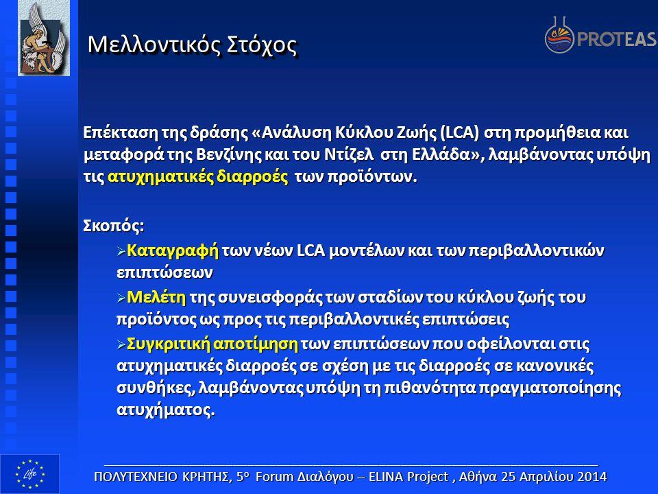Μελλοντικός Στόχος Επέκταση της δράσης «Ανάλυση Κύκλου Ζωής (LCA) στη προμήθεια και μεταφορά της Βενζίνης και του Ντίζελ στη Ελλάδα», λαμβάνοντας υπόψ