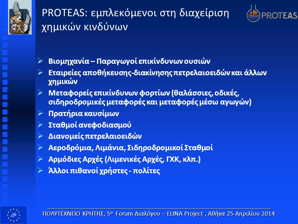 Σύγκριση αποτελεσμάτων με άλλες μελέτες Επίπεδα κ-Αλκανίων σε ιζήματα Περιοχή Μελέτης Επίπεδα Συγκεντρώσεων (μg/g) -ppm- Βιβλιογραφία Ποταμός Μ., Χανιά (2007-2008)147,6Θεσσαλού-Λεγάκη et al., 2008 Οδική Αρτηρία Λ.