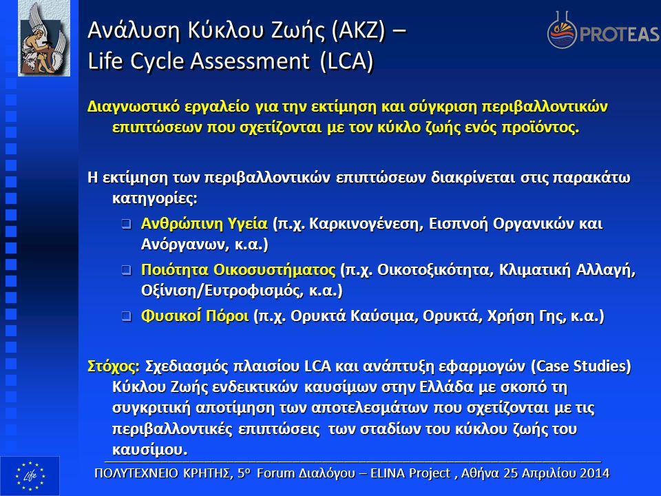Μελλοντικός Στόχος Επέκταση της δράσης «Ανάλυση Κύκλου Ζωής (LCA) στη προμήθεια και μεταφορά της Βενζίνης και του Ντίζελ στη Ελλάδα», λαμβάνοντας υπόψη τις ατυχηματικές διαρροές των προϊόντων.