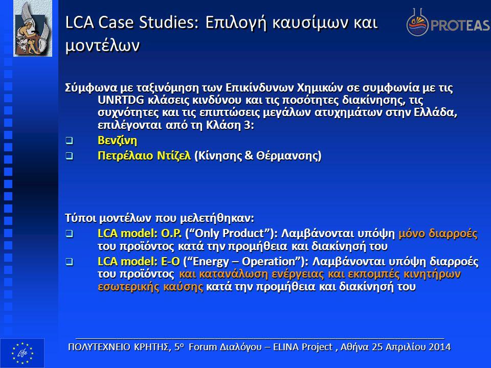 LCA Case Studies: Χαρακτηριστικά κύκλου ζωής καυσίμων στην Ελλάδα Για την ανάπτυξη των LCA μοντέλων «Προμήθεια και Διακίνηση Καυσίμων στην Ελλάδα» λαμβάνονται τα παρακάτω στάδια:  Φόρτωση (Loading)  Εκφόρτωση (Unloading)  Μεταφορά (Transportation)  Προσωρινή Αποθήκευση (Temporary Storage)  Διακίνηση (Distribution)  Παράδοση στον Τελικό Χρήστη (Delivery to End User) Καθοριστικές παράμετροι για την ανάπτυξη των LCA μοντέλων:  Χρήση παραδοχών σύμφωνα με το ποσοστό συμμετοχής κάθε σταδίου  Χρήση συντελεστών εκπομπής (emission factors) της CONCAWE και της EPA  Χρήση τυπικού κρίσιμου εξοπλισμού ανά στάδιο, σύμφωνα με τους εταίρους.