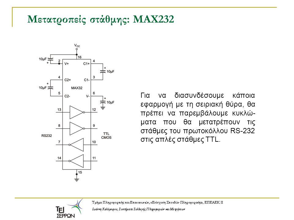 Mετατροπείς στάθμης: MAX232 Για να διασυνδέσουμε κάποια εφαρμογή με τη σειριακή θύρα, θα πρέπει να παρεμβάλουμε κυκλώ- ματα που θα μετατρέπουν τις στά