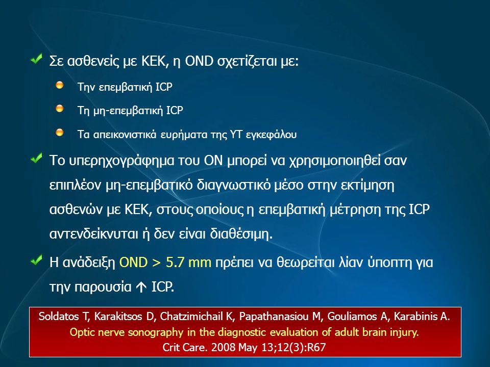 Σε ασθενείς με ΚΕΚ, η OND σχετίζεται με: Την επεμβατική ICP Τη μη-επεμβατική ICP Τα απεικονιστικά ευρήματα της ΥΤ εγκεφάλου Το υπερηχογράφημα του ΟΝ μ