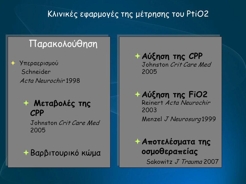 Κλινικές εφαρμογές της μέτρησης του PtiO2