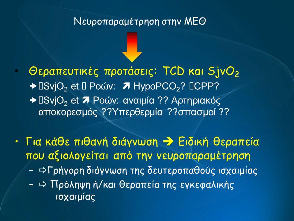 Θεραπευτικές προτάσεις: TCD και SjvO 2 –  SvjO 2 et  Ροών:  HypoPCO 2 ?  CPP? –  SvjO 2 et  Ροών: αναιμία ?? Αρτηριακός αποκορεσμός ??Υπερθερμία