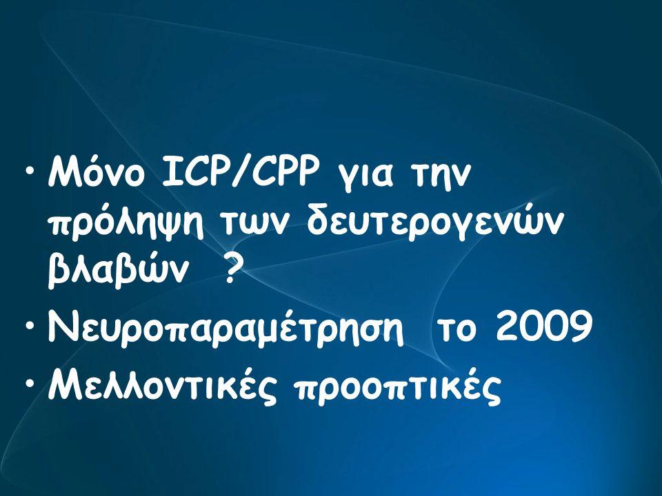 Μόνο ICP/CPP για την πρόληψη των δευτερογενών βλαβών ? Νευροπαραμέτρηση το 2009 Μελλοντικές προοπτικές