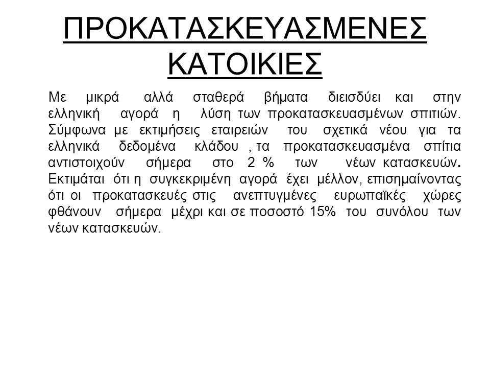 ΠΡΟΚΑΤΑΣΚΕΥΑΣΜΕΝΕΣ ΚΑΤΟΙΚΙΕΣ Με μικρά αλλά σταθερά βήματα διεισδύει και στην ελληνική αγορά η λύση των προκατασκευασμένων σπιτιών.