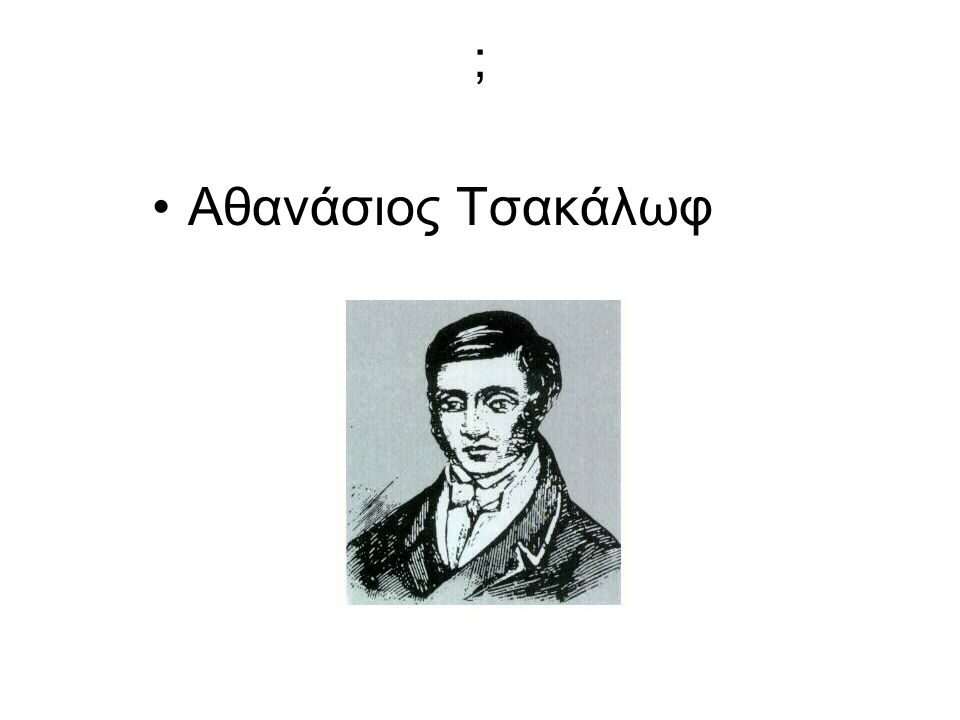 ; Αθανάσιος Τσακάλωφ