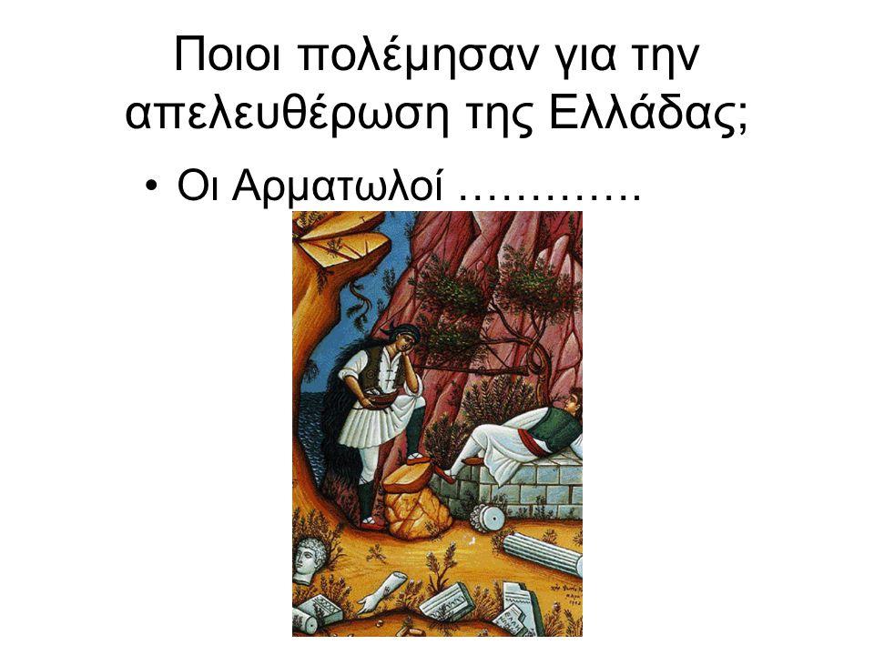 Ποιοι πολέμησαν για την απελευθέρωση της Ελλάδας; Οι Αρματωλοί ………….