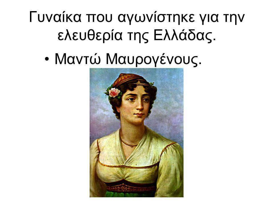 Γυναίκα που αγωνίστηκε για την ελευθερία της Ελλάδας. Μαντώ Μαυρογένους.