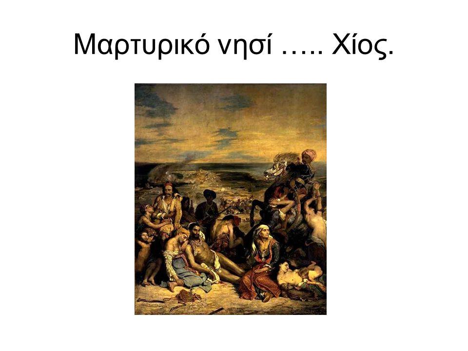Μαρτυρικό νησί ….. Χίος..